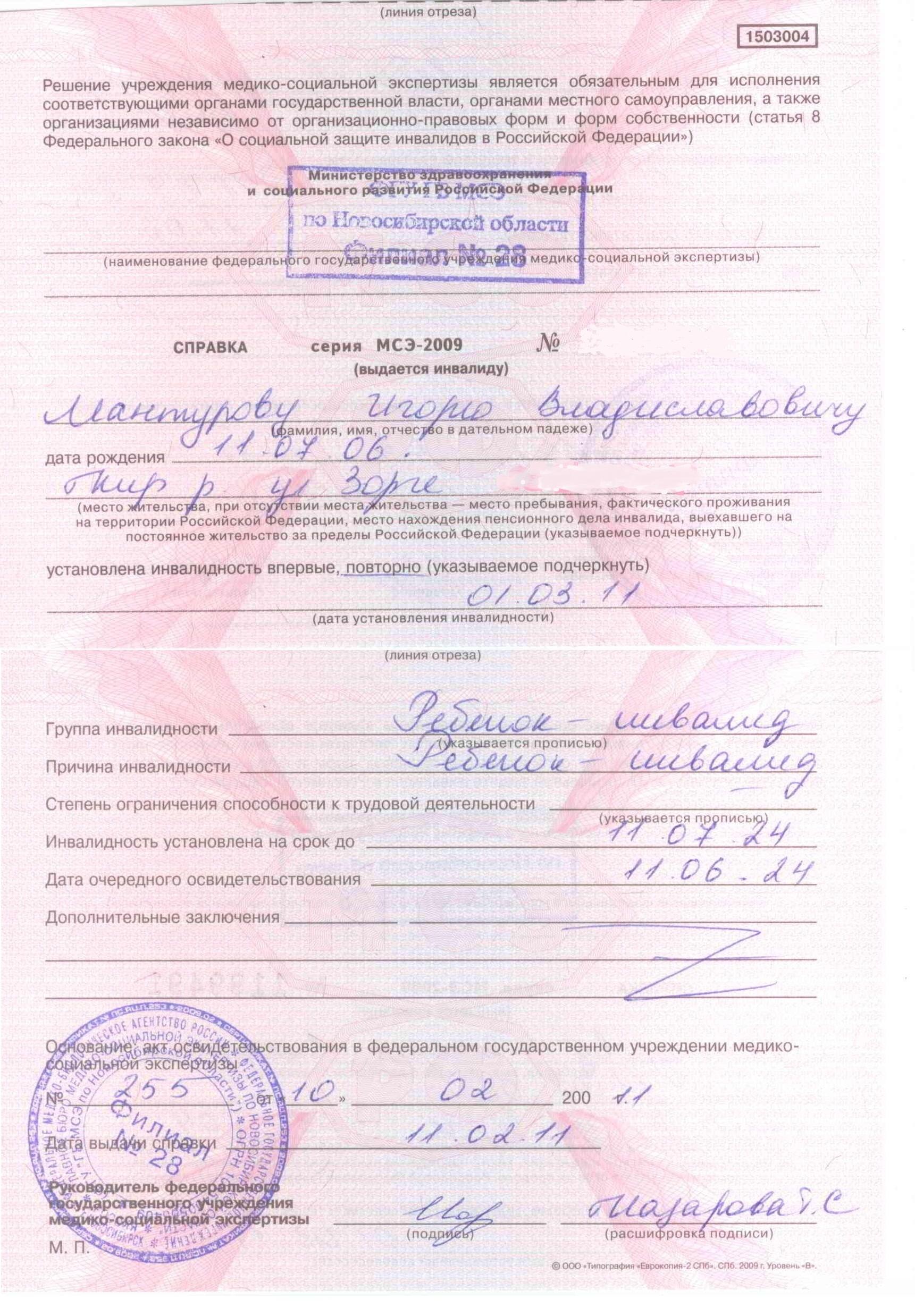 Медицинский диплом купить украина