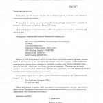 Счет на второй аппойнтмент-page-002